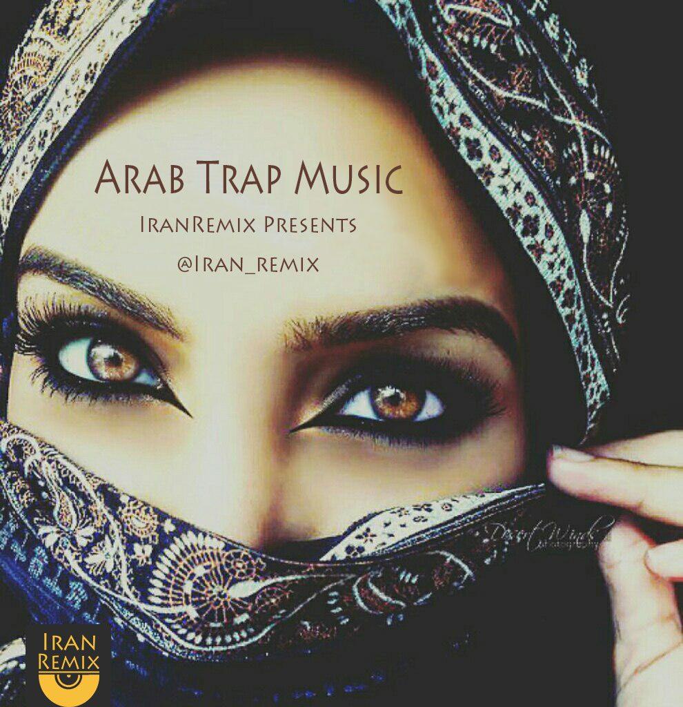دانلود ریمیکس جدید عربی ۲۰۱۷
