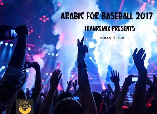دانلود ریمیکس جدید ترپ عربی مخصوص بیس ۲۰۱۷