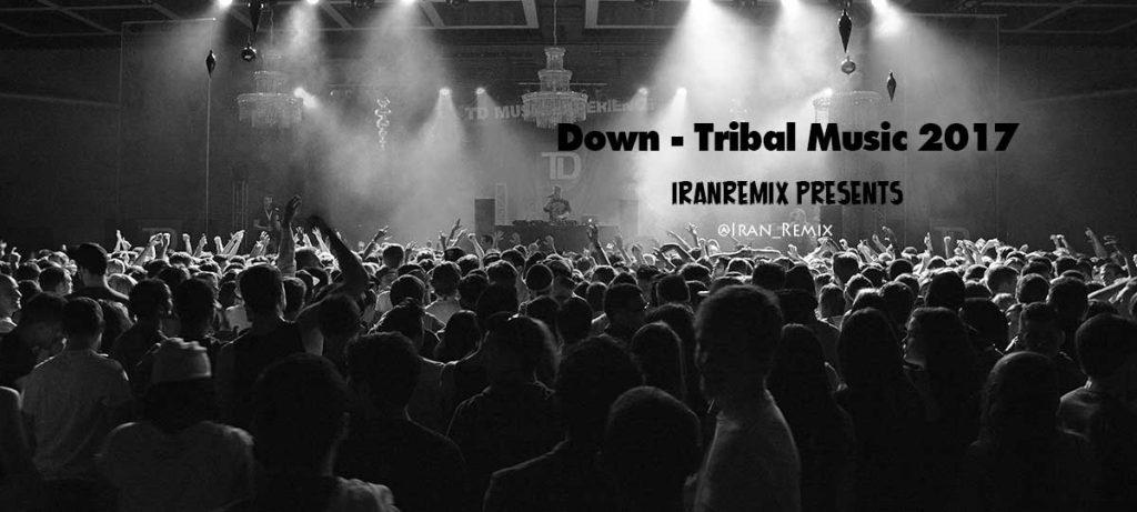 دانلود ریمیکس تریبال جدید به نام DOWN مخصوص رقص ۲۰۱۷
