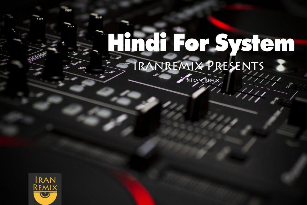 دانلود ریمیکس جدید هندی مخصوص سیستم ۲۰۱۷