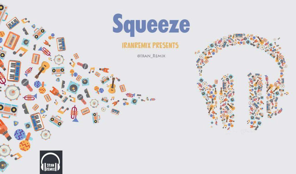 دانلود ریمیکس تمپو عربی جدید به نام Squeeze مخصوص پارتی ۲۰۱۷