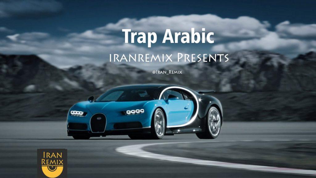 دانلود ریمیکس جدید ترپ عربی ۲۰۱۷