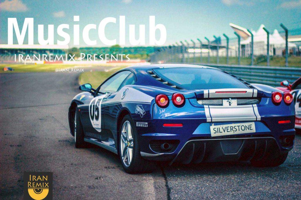 دانلود موزیک جدید برای باشگاه ۲۰۱۷