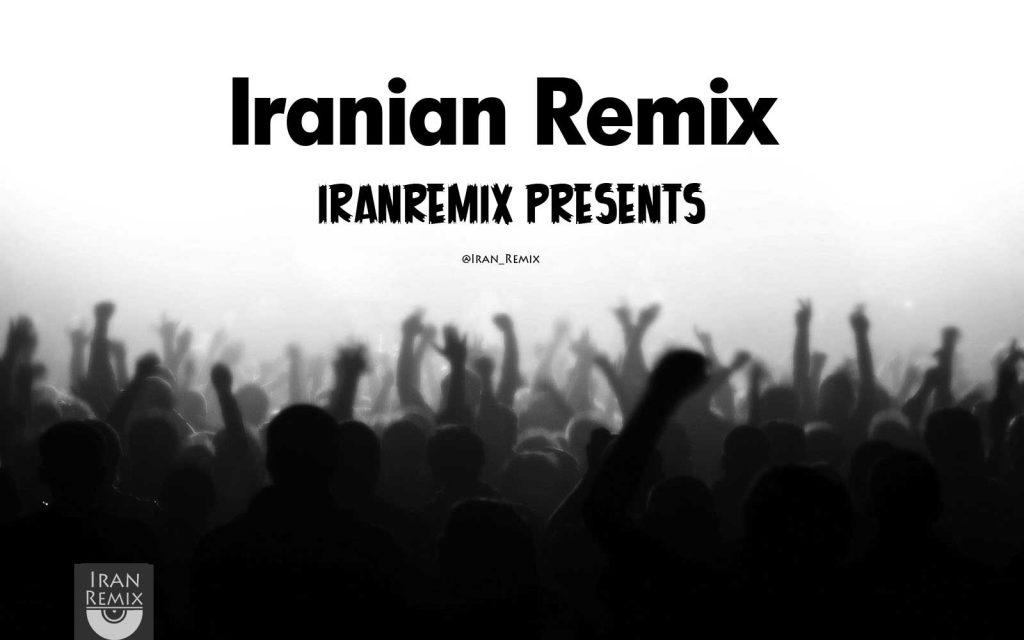 دانلود ریمیکس ایرانی جدید مخصوص رقص ۱۳۹۶