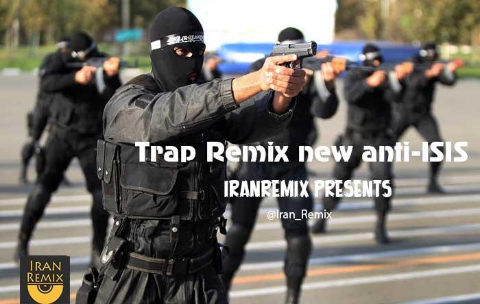 دانلود ریمیکس جدید ترپ ایرانی ضد داعش