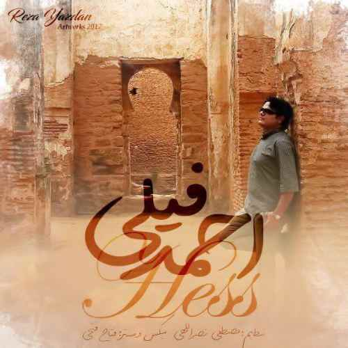 دانلود آهنگ جدید احمد فیلی به نام حس