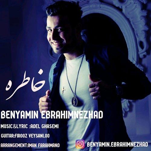 دانلود آهنگ جدید بنیامین ابراهیم نژاد به نام خاطره