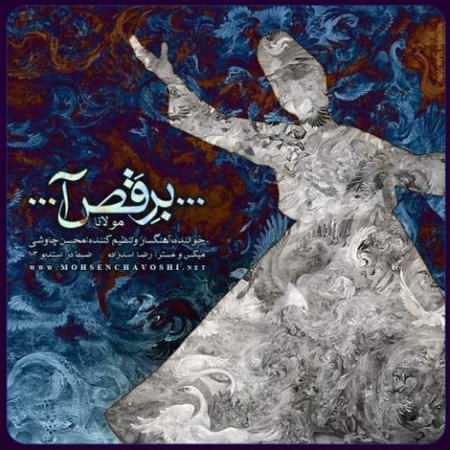 دانلود ریمیکس تریبال جدید محسن چاوشی به نام برقصا