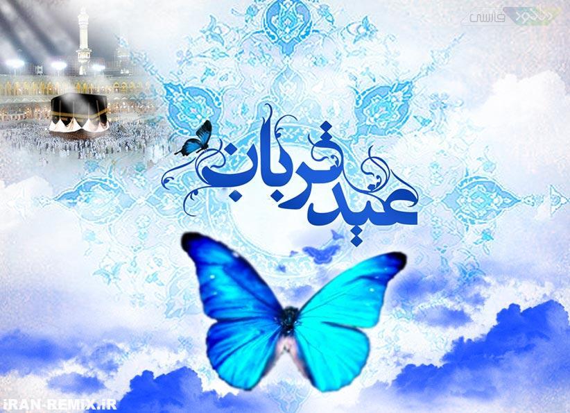فایل صوتی دعای روز عید قربان و جمعه همراه با متن و ترجمه