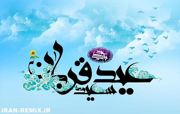 دانلود آهنگ جدید عید مبارک از سامی یوسف