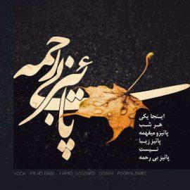 دانلود آهنگ جدید پاییز برگشته از میلاد بابایی و حمید گودرزی