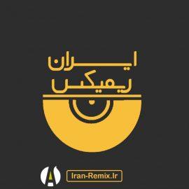 چگونگی دانلود آهنگ از ایران ریمیکس
