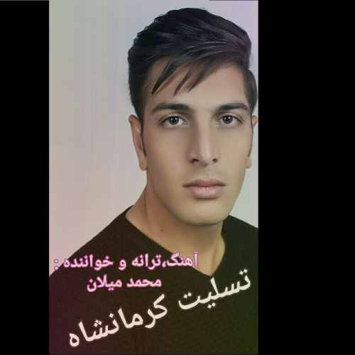 دانلود آهنگ جدید محمد میلان به نام تسلیت کرمانشاه
