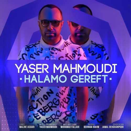 یاسر محمودی - حالمو گرفت