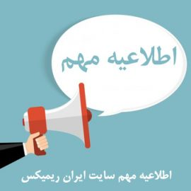 اطلاعیه مهم سایت ایران ریمیکس