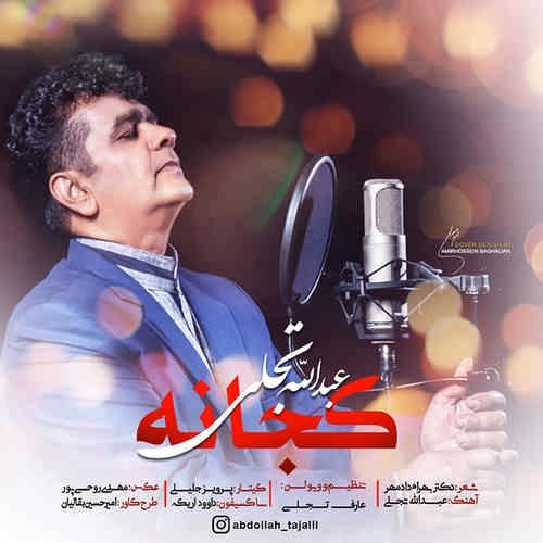 دانلود آهنگ جدید عبدالله تجلی به نام کجانا