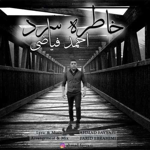 دانلود آهنگ جدید احمد فیاضی به نام خاطره سرد