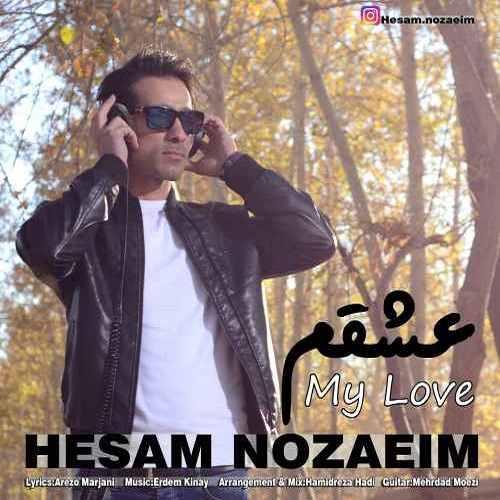 دانلود آهنگ جدید حسام نوزعیم به نام عشقم