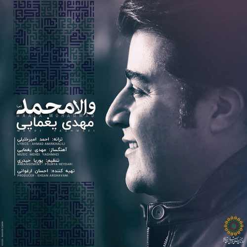 مهدی یغمایی - والا محمد