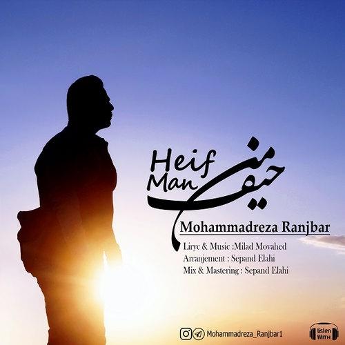 دانلود آهنگ جدید محمدرضا رنجبر به نام حیف من