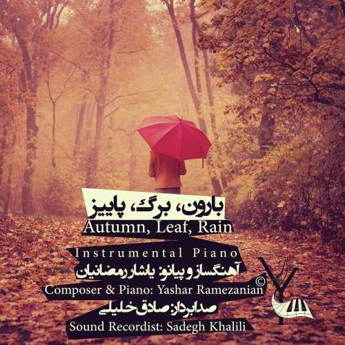 دانلود آهنگ جدید یاشار رمضانیان به نام بارون.برگ.پاییز