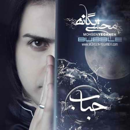 محسن یگانه - نمیزارم خسته شی