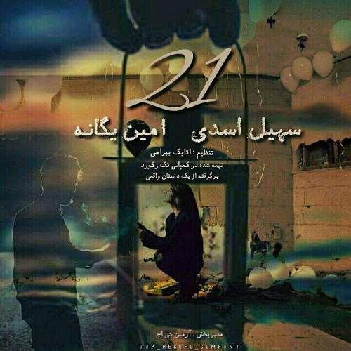 سهیل اسدی و امین یگانه - ۲۱