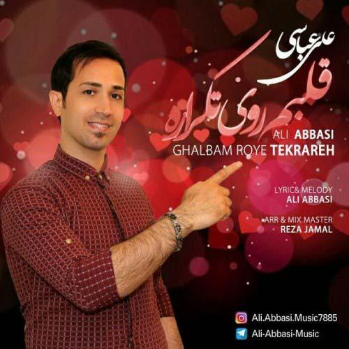 دانلود آهنگ جدید علی عباسی به نام قلبم روی تکراره