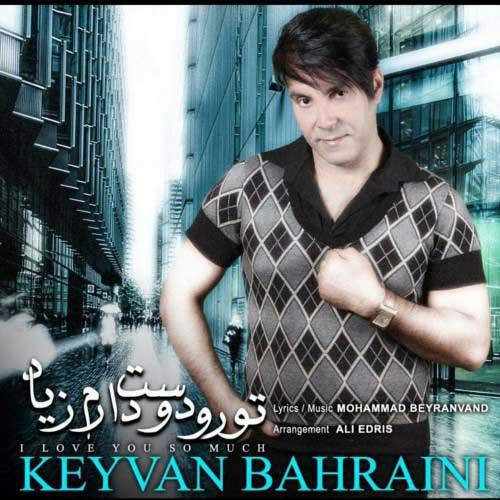 کیوان بحرینی - تورو دوست دارم زیار