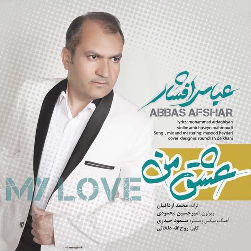 دانلود آهنگ جدید عباس افشار به نام عشق من