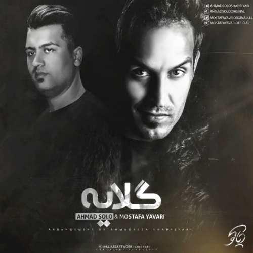 احمد سولو و مصطفی یاوری - گلایه