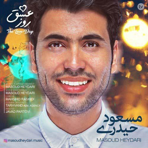 مسعود حیدری - روز عشق