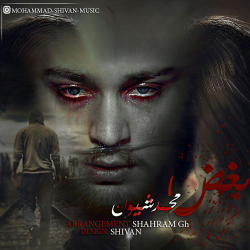 دانلود آهنگ جدید محمد شیوَن به نام بغض
