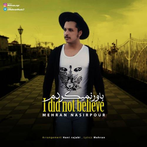 مهران نصیرپور - باور نمیکردم